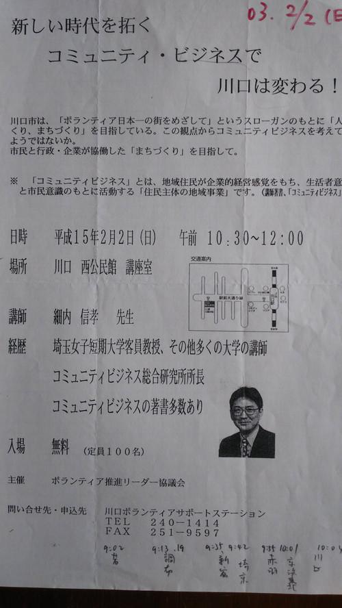 Kawaguti2003