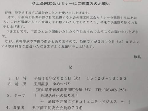 Toyama_5