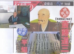 日本史オムニバス、長井忠左衛門...