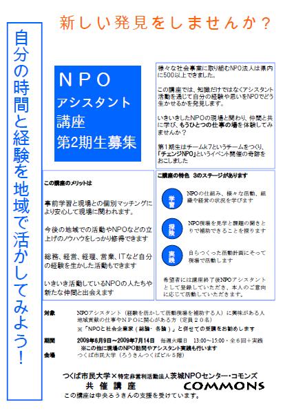 2009npo_2