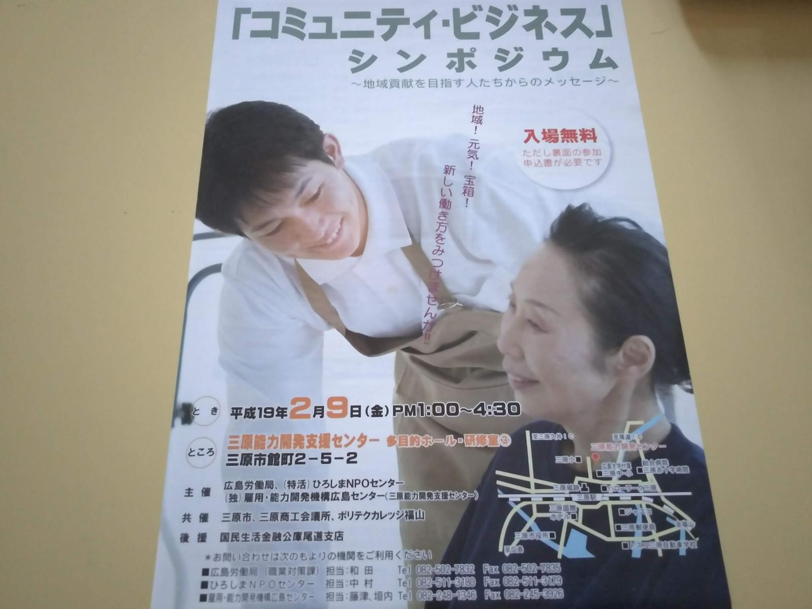 労働 局 広島